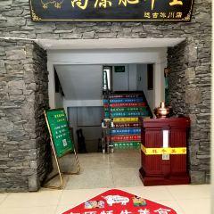 高原肥牛王(達古冰川店)用戶圖片