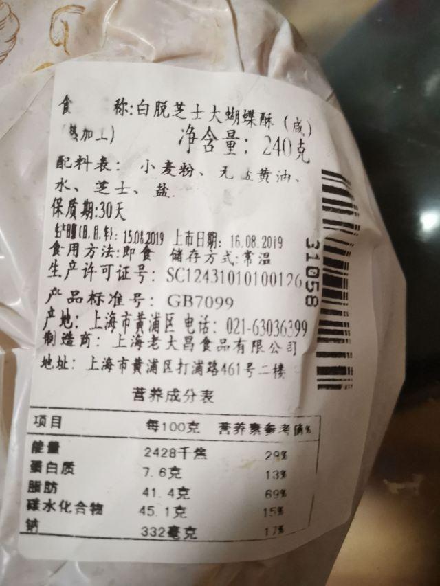 老大昌(淮海中路店)