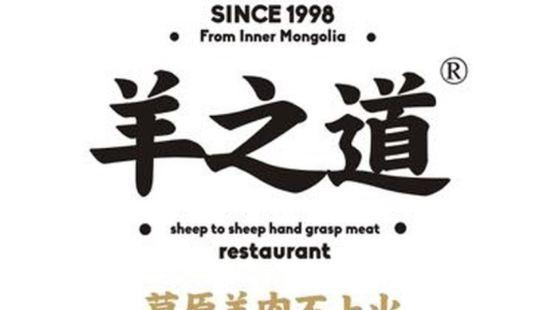 羊之道蒙古味道(明珠店)