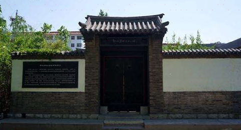 Guoweiqu Former Residence Exhibition Hall