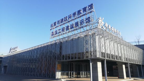 奧運工程建設展示館地震與建築科學教育館