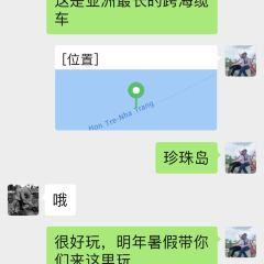 漢潭島用戶圖片