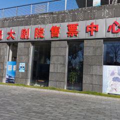 Wuxi Grand Theatre User Photo
