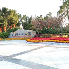 Guangzhou Exhibition Park (North Gate) User Photo