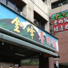 金峰滷肉飯用戶圖片