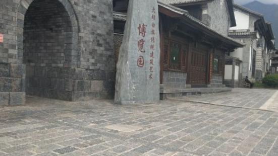 大理雲玉博覽園