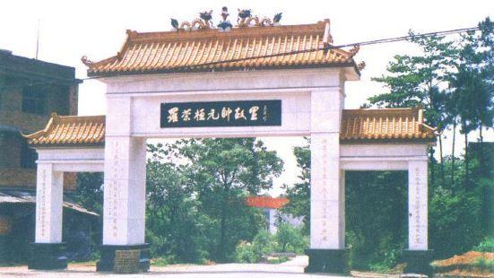 羅榮桓故居