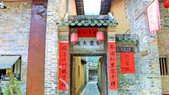 Guo Family Courtyard
