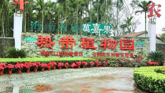 Hainan State Farms Wanjiaguo Tropical Economic Plants Sightseeing Demonstration Park Ticket Office