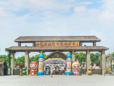 Yancheng Wild Animal World