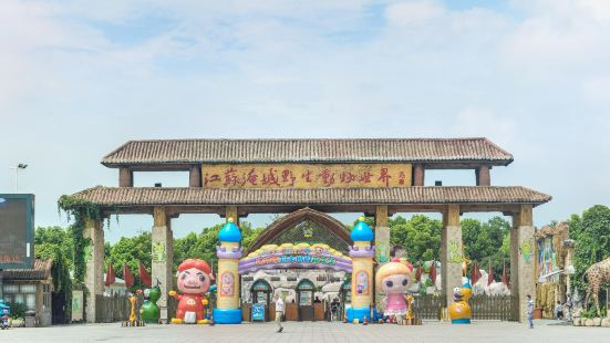 Yancheng Wild Animal World
