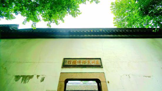 蘇州民俗博物館