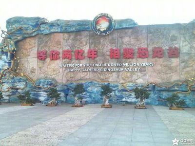 Lufeng Dinosaur Nation Geological Park Museum