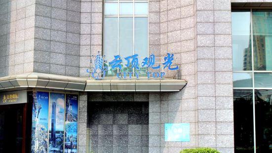 Liuzhou Yunding Sightseeing