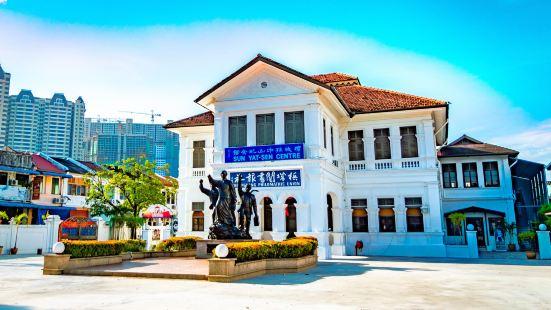 檳城孫中山紀念館
