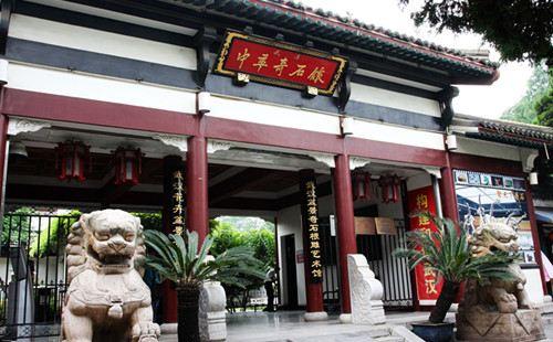 武漢中華奇石館