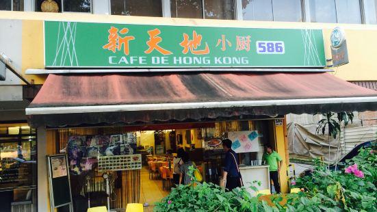 Cafe De Hong Kong