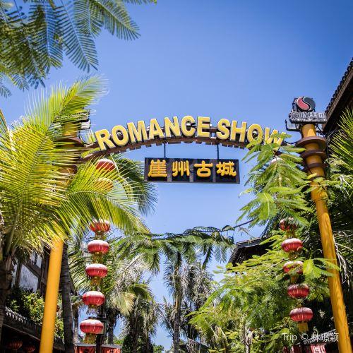 Sanya Romance Park