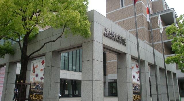 Hiroshima Prefectural Art Museum