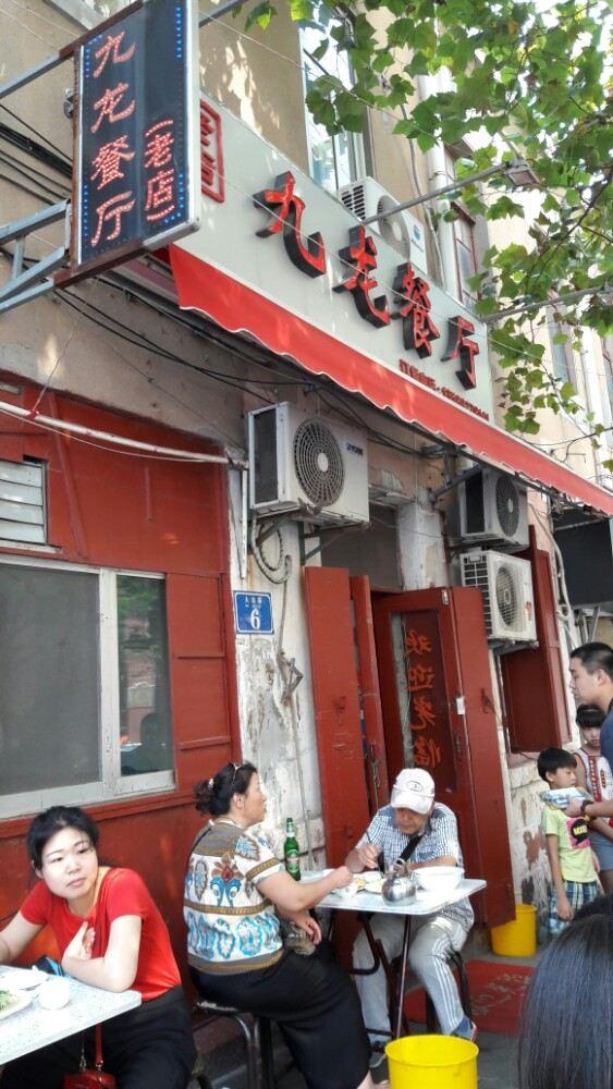 九龍餐廳(大沽路4號老店)