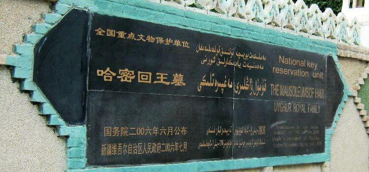 哈密回王墓1