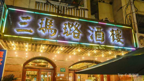 San Ma Lu Restaurant