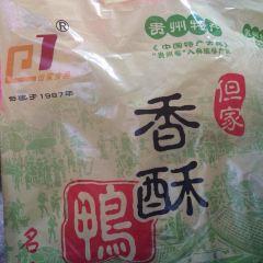 但家香酥鴨(黔靈山公園店)用戶圖片