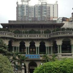 손문 기념관 여행 사진