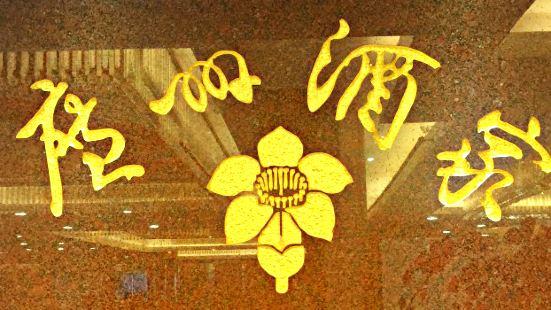 廣州酒家(臨江大道店)