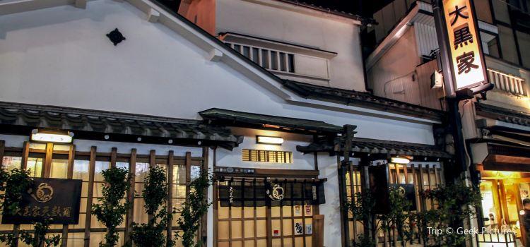 Daikokuyatempura3