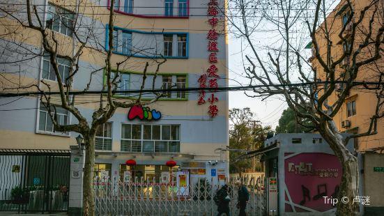 Shanghai Aiju Primary School