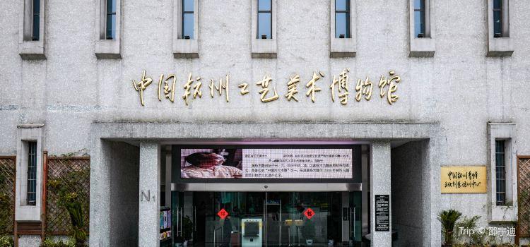 杭州工藝美術博物館