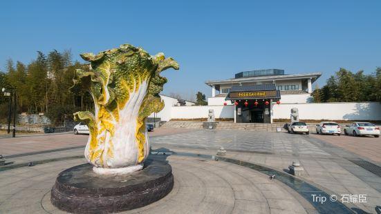 中國淮揚菜文化博物館