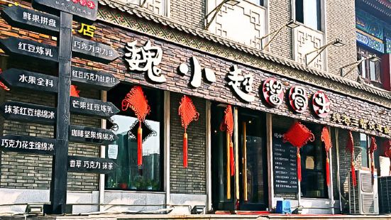 Wei Xiaochao Jiang Gu Tou ( Joy City )