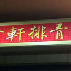金軒排骨(西門二店)用戶圖片