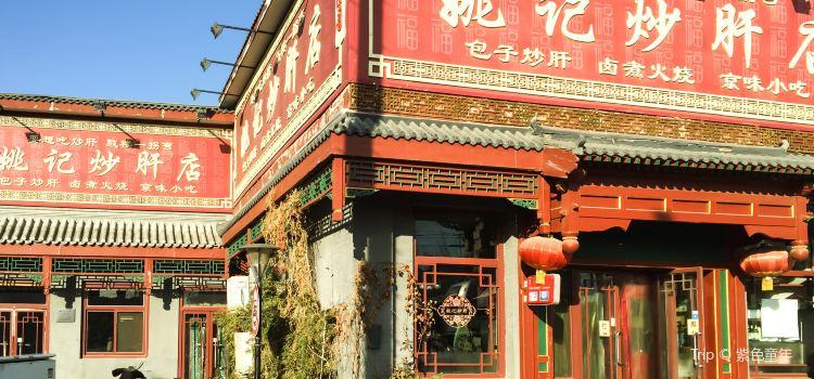 Yaoji Chaogan Restaurant (Gulou)1