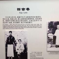 楊振寧舊居用戶圖片