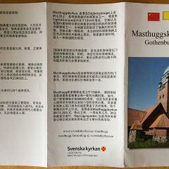 馬斯塔蓋教堂用戶圖片