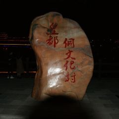 Tongdao Dong Nationality Cultural Village User Photo