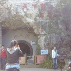 이위엔지우티엔동 여행 사진