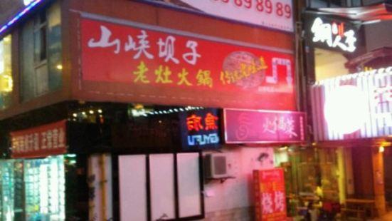 山峽壩子老灶老火鍋(金色夏威夷店)