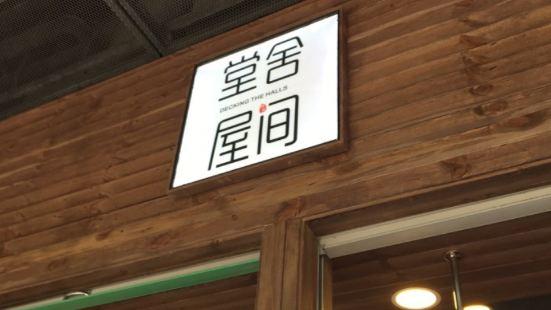 堂舍屋間(砂之船店)