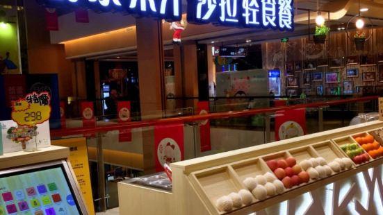 素聖園酵素果蔬營養站(天虹購物中心店)