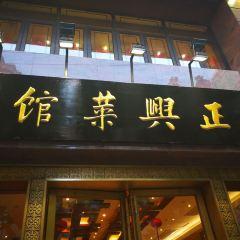Lao Zheng Xing Restaurant( Fu Zhou Road ) User Photo