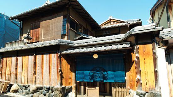 星巴克(Kyoto Ninenzaka Yasaka Tea Parlor)