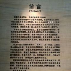 安徽省地質博物館用戶圖片