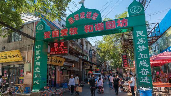Hui Min Street