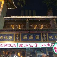Lao Wu Jia Te Se Xiao Chao Pao Mo User Photo