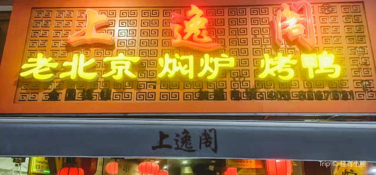 上逸閣北京烤鴨1