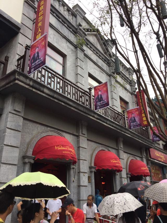 Madame Tussauds Beijing